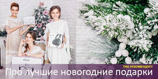 Новогодние подарки 2014/2015