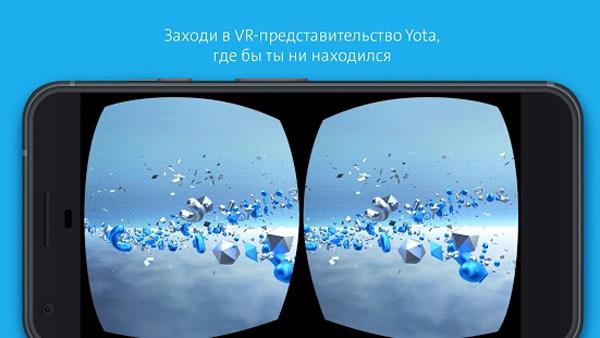 Yota открывает виртуальный офис продаж