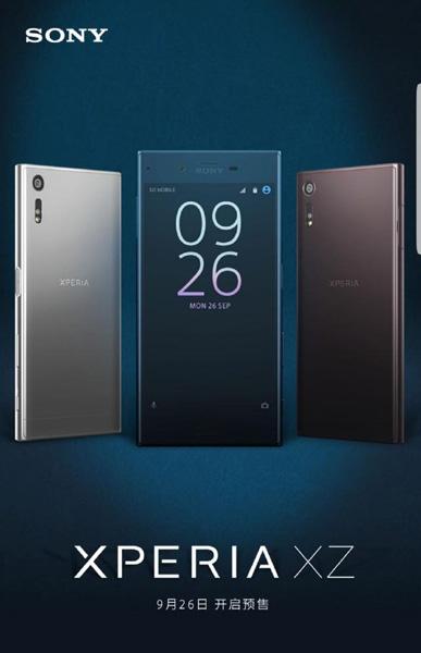 Sony Xperia XZ1, Xperia XZ1 Compact и Xperia X1